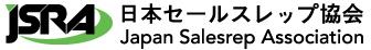 日本セールスレップ協会