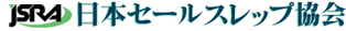 JSRA日本セールスレップ協会